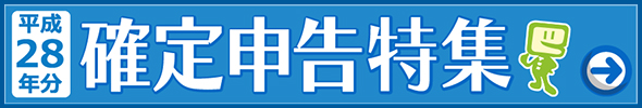e-tax_banner_on